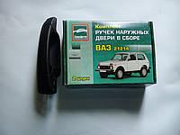 Ручки наружные на ВАЗ 21214(евро)