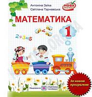 Підручник Математика 1 клас Нова програма Авт: А. Заїка С. Тарнавська Вид-во: Підручники і посібники, фото 1