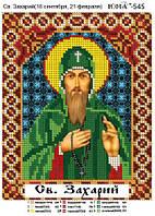 """""""Св. Захарий"""".  Икона для вышивки бисером."""