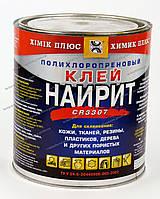 Клей Наирит для кожи, резины, ткани, дерева ж/банка 2,8 литра / 2,3 кг