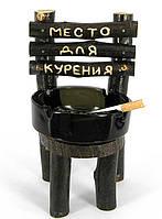 """Пепельница """"Место для курения"""" прB029"""