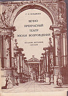 Г.Н. Бояджиев Вечно прекрасный театр эпохи возрождения. Италия,Испания, Англия