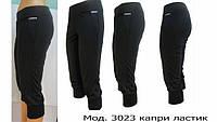 Капри спортивные женские (эластан) Черные, графит