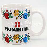 Кружка сувенирная «Я Украинец», 350 мл., h-9,5 см.