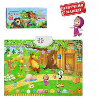 Детский интерактивный обучающий плакат 7051 R  Маша и Медведь