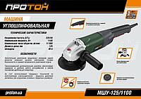 Протон Болгарка МШУ-125/1100 SemiPro турбинка угловая шлифовальная машина