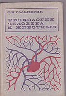 С.И. Гальперин Физиология человека и животных