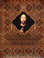Иллюстрированное Евангелие