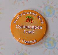 Значки Выпускников начальной школы г. Одесса с фамилиями