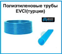 Труба полиэтиленовая синяя EVCI (Турция) PN 10 32