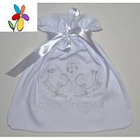 Крестильный мешочек Белая вышивка с узором 40 х 35 см