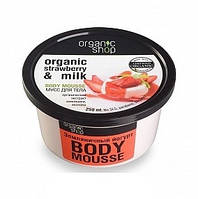 Мусс для тела Земляничный йогурт 250мл Organic Shop (Органик шоп)