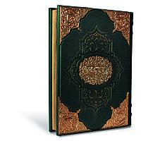 Коран с литьем (перевод Иман Валерии Пороховой)