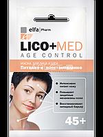 Маска для лица и шеи (Питание и Восстановление) 45+ - Эльфа  Lico+Med 20 мл.