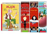 4 книги Роальда Дала, фото 1