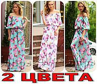 Длинное Платье-Сарафан в пол ЦВЕТЫ с поясом! 2 ЦВЕТА!