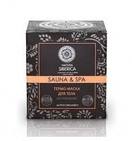 Natura Siberica Sauna&Spa для похуления Термо-маска для тела 370 мл