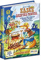 Казки дядечка Римуса або оповідки про пригоди братика Кролика, братика Лиса та всіх-всіх-всіх. Джоель Гарріс.