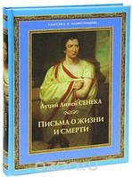 Письма о жизни и смерти  Луций Анней Сенека