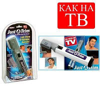 Машинка для стрижки волос Джаст э Трим (Just a Trim)