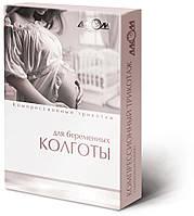 Колготы женские для беременных компрессионные лечебные I класс компрессии Размер - 1,2,3,4,5,6,7 Алк