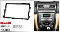 Рамка переходная Carav 11-330 Ssang Yong Rexton II с 2013 года-> 2DIN