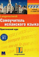 Самоучитель испанского языка. Комплект: книга с 4-мя аудио-CD в коробке комплект