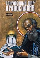 Сокровенный мир Православия. Валерий Духанин.