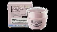 Крем-Капилляропротектор для кожи, склонной к куперозу Perfect Skin