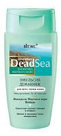 Эмульсия – демакияж для всех типов кожи Косметика Мертвого Моря