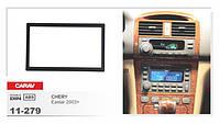 Рамка переходная Carav 11-279 Chery Eastar 2003+ 2DIN