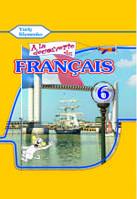 Кліменко Ю.М.Французька мова. 6 клас.(2 - й рік навчання).