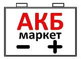 AKBMARKET.OD.UA - Купить авто аккумулятор в Одессе