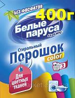 Стиральный порошок для цветного 400г Белые Паруса безфосфатный