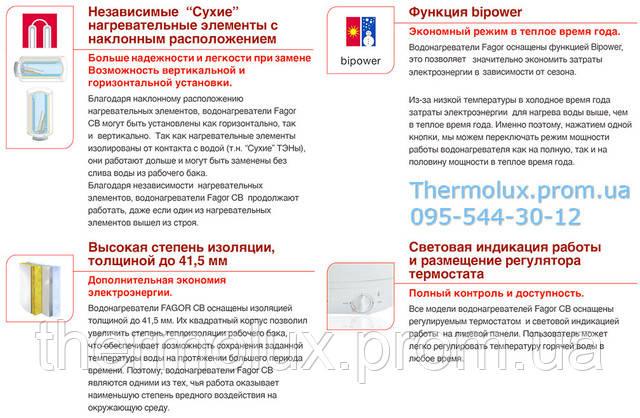 Особенности водонагревателей Fagor CB-30i