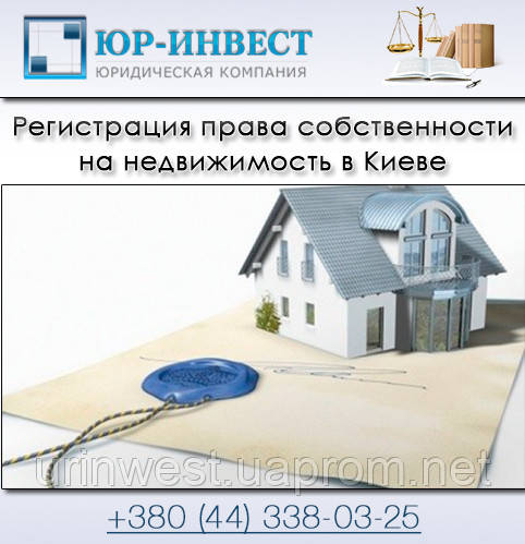 Так оформление права собственности недвижимое имущество быстро