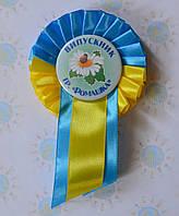 Лента Выпускник детского сада. Значок с розеткой