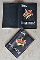 Обложка на паспорт (Царь, очень приятно)