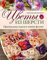 Цветы из шерсти. Оригинальные модели в технике фелтинг, 978-5-91906-327-8