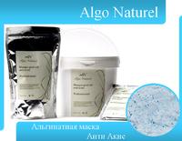 Альгинатная маска Анти акне Algo Naturel(Франция) 200 г
