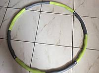 Обруч массажный разборной неопреновый (1 кг.) с изменяющимся диаметром