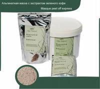 Альгинатная маска Кофе Algo Naturel (Франция) 1 кг