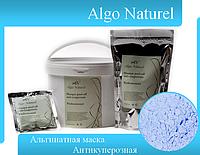 Антикуперозная альгинатная маска Algo Naturel (Франция) 1 кг