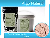 Альгинатная маска Какао Algo Naturel (Франция) 1 кг