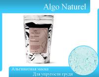 Альгинатная маска для упругости груди Algo Naturel (Франция) 200 г