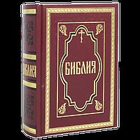 Библия. Православная. С неканоническими книгами.