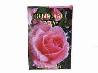Благовония-конусы Крымская роза (Ароматизаторы)