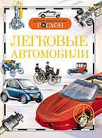 Детская энциклопедия РОСМЭН: Легковые автомобили Росмэн