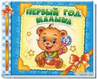 Альбом новорожденного Первый год малыша