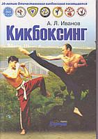 А.Л. Иванов Кикбоксинг